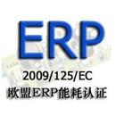 ErP Energy Efficiency Certification