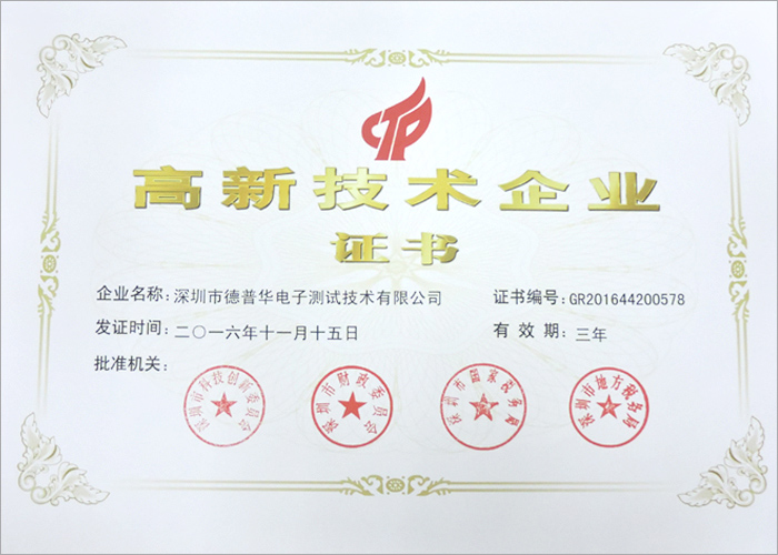 Warmly congratulate our company won the