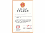 STS TEST GROUP was CMA inspection and testing institutions qualification certificate