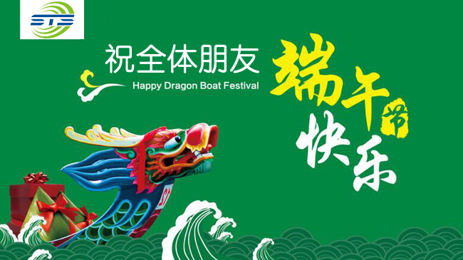 Notice on the holiday arrangements for the Dragon Boat Festival in 2017
